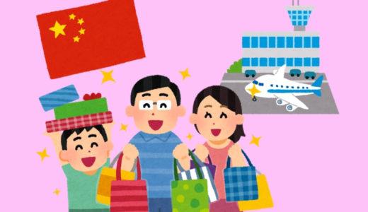 久しぶりの一時帰国をいろいろ振り返る「日本の空港ではそこら中から中国語が聞こえてきた」
