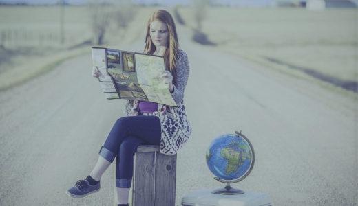 カリパイ式「旅行の前の強烈なワクワク感を和らげる方法」をご紹介