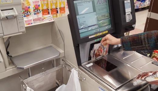 久しぶりの一時帰国をいろいろ振り返る「スーパーのセルフレジについて」