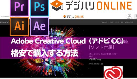【保存版】Adobe Creative Cloud(アドビCC)を格安で購入する方法
