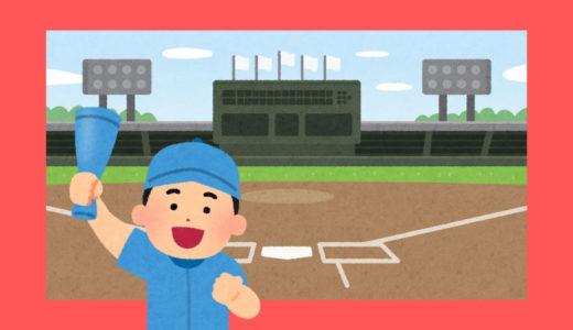 プロ野球開幕がいよいよ明日に迫りワクワクが止まらないのだ!