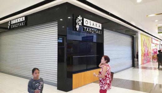 【悲報】サヨナラなのか?!大阪たこ焼き(SM City Consolacion店)