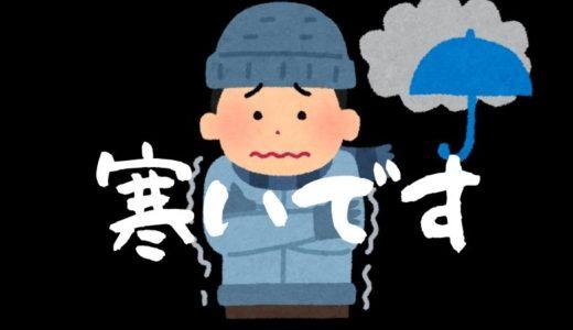 まるで日本の晩秋のような肌寒さ