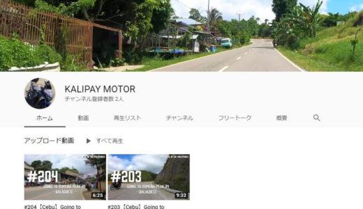 【お知らせ】バイク動画用のYouTubeチャンネルを新たに開設しました
