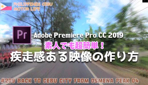 【Premiere Pro CC 2019】疾走感ある映像の作り方(動画の早送りを加工)