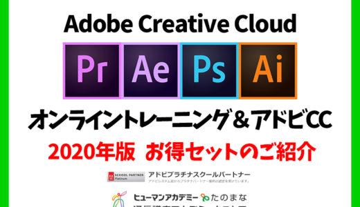 【お得】Adobe Creative Cloud(アドビCC)を格安で購入&オンライン通信講座付き