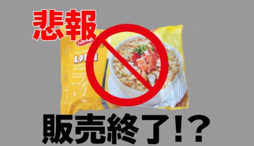 【悲報】LOMI(ロミ)まさかの販売終了か?!