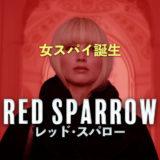 【痛快】女スパイに生まれ変わった女性の物語 ー 映画『レッド・スパロー』